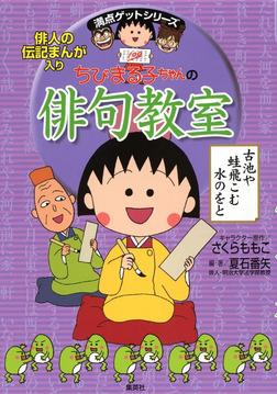 満点ゲットシリーズ ちびまる子ちゃんの俳句教室-電子書籍