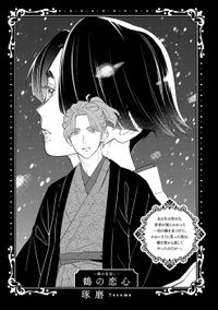 BLおとぎ話~乙女のための空想物語~4【鶴の恩返し】鶴の恋心