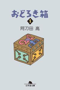 おどろき箱1