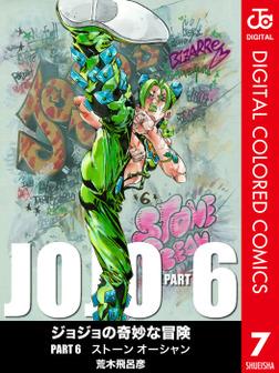ジョジョの奇妙な冒険 第6部 カラー版 7-電子書籍