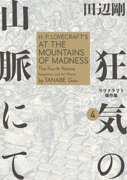 狂気の山脈にて 4 ラヴクラフト傑作集-電子書籍