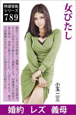 女びたし-電子書籍
