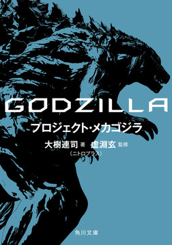 GODZILLA プロジェクト・メカゴジラ-電子書籍