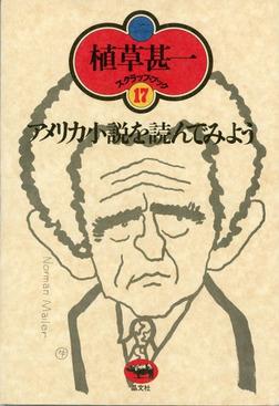 アメリカ小説を読んでみよう(植草甚一スクラップ・ブック17)-電子書籍