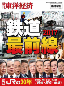 週刊東洋経済臨時増刊 鉄道最前線2017-電子書籍