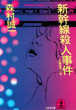新幹線殺人事件-電子書籍