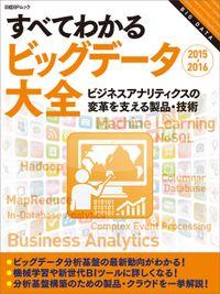 すべてわかるビッグデータ大全2015-2016(日経BP Next ICT選書) ビジネスアナリティクスの変革を支える製品・技術