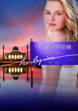 アラビアの花嫁【ハーレクイン文庫版】-電子書籍