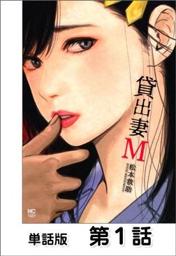 貸出妻M【単話版】 第1話-電子書籍