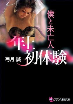 年上初体験【僕と未亡人】-電子書籍