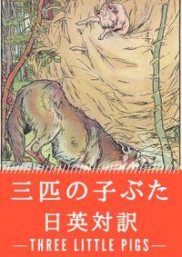 三匹の子ぶた 日英対訳:小説・童話で学ぶ英語