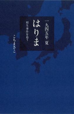 一九四五年夏はりま : 相生事件を追う-電子書籍