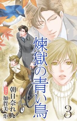 小説花丸 煉獄の青い鳥3-電子書籍