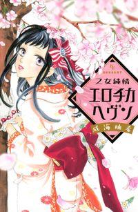 乙女純情エロチカヘヴン(1)