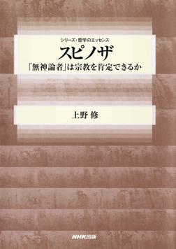 スピノザ 「無神論者」は宗教を肯定できるか-電子書籍