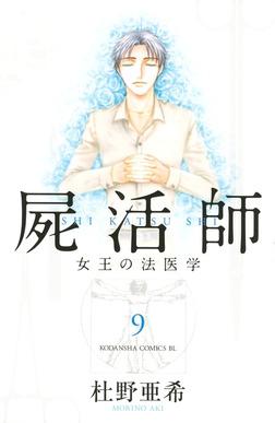 屍活師 女王の法医学(9)-電子書籍