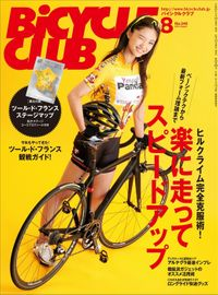 BiCYCLE CLUB 2013年8月号 No.340