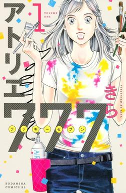 アトリエ777(1)-電子書籍