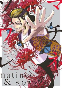 マチネとソワレ(3)-電子書籍