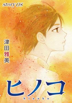 AneLaLa ヒノコ story08-電子書籍