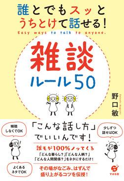 誰とでもスッとうちとけて話せる! 雑談ルール50-電子書籍