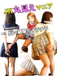 JK丸見えマニア「短い制服でチラチラ」
