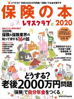 レタスクラブ保険の本2020-電子書籍