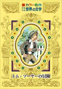 カラー名作 少年少女世界の文学 トム・ソーヤーの冒険