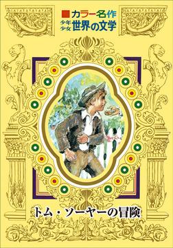カラー名作 少年少女世界の文学 トム・ソーヤーの冒険-電子書籍