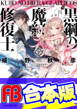 【合本版】黒鋼の魔紋修復士 全13巻-電子書籍