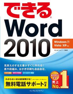 できるWord 2010 Windows 7/Vista/XP対応-電子書籍