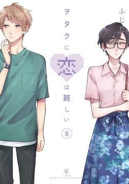 ヲタクに恋は難しい: 8-電子書籍