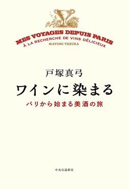 ワインに染まる パリから始まる美酒の旅-電子書籍