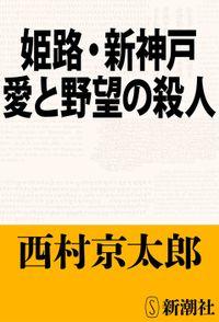姫路・新神戸 愛と野望の殺人