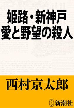 姫路・新神戸 愛と野望の殺人-電子書籍