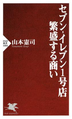 セブン-イレブン1号店 繁盛する商い-電子書籍