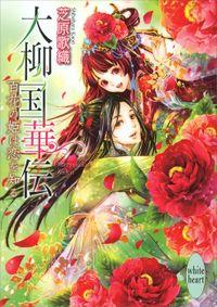 大柳国華伝 百花の姫は恋を知る