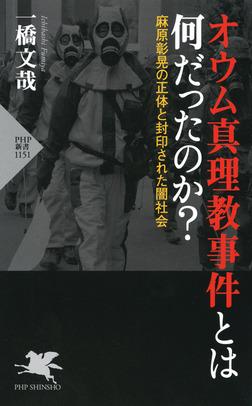 オウム真理教事件とは何だったのか? 麻原彰晃の正体と封印された闇社会-電子書籍