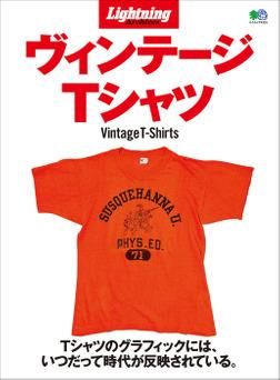 Lightning Archives ヴィンテージTシャツ-電子書籍