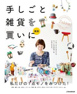 手しごと雑貨を買いに 関西-電子書籍