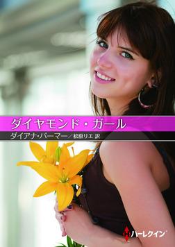 ダイヤモンド・ガール-電子書籍
