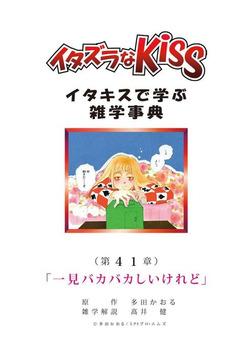 イタズラなKiss~イタキスで学ぶ雑学事典~ 41-電子書籍