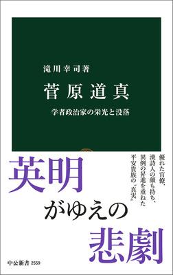 菅原道真 学者政治家の栄光と没落-電子書籍