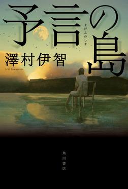予言の島-電子書籍