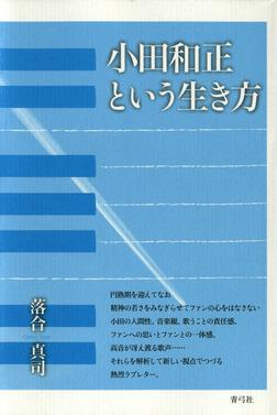 小田和正という生き方-電子書籍
