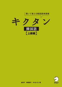 [音声DL付]キクタン韓国語【上級編】-電子書籍