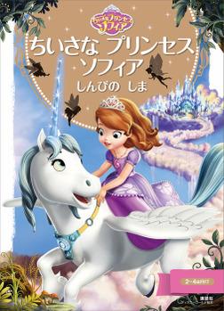 ちいさな プリンセス ソフィア しんぴの しま-電子書籍