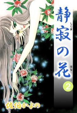 静寂の花(2)-電子書籍