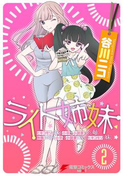 ライト姉妹(2) ヒキコモリの妹を小卒で小説家にする姉と無職の姉に小卒で小説家にされるヒキコモリの妹-電子書籍
