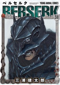 ベルセルク 31巻-電子書籍